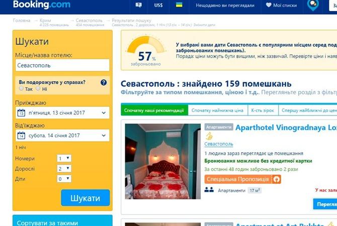 Известный туристический сайт Booking.com хотят заблокировать вУкраинском государстве