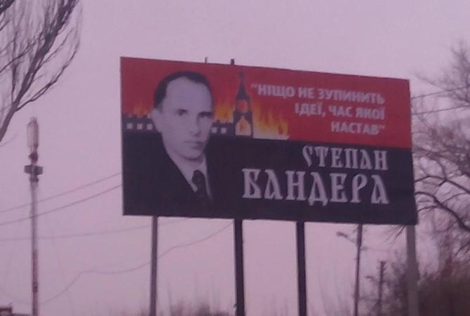 ПоЗапорожью расставили билборды сБандерой нафоне горящего Кремля