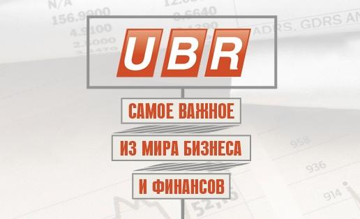 «Под елочку— новиночка»: канал UBR прекращает вещание