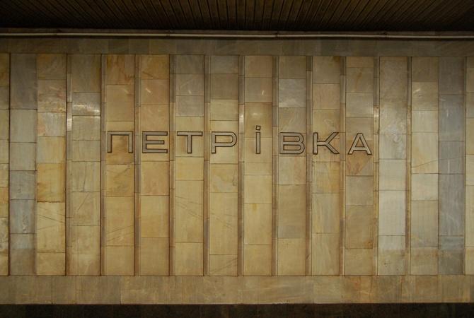 Кличко посоветовали переименовать станцию метро Петровка вПочайну