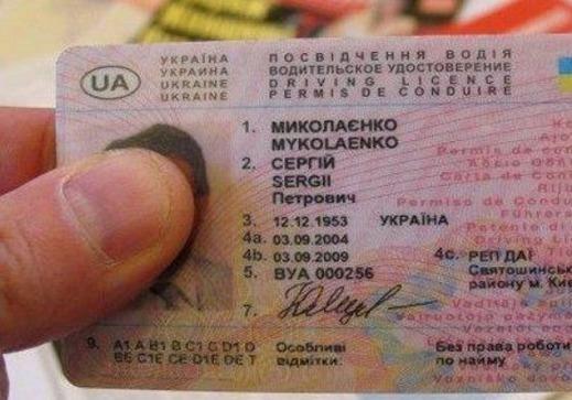 А.Аваков прокомментировал информацию оизменении срока действия водительских прав