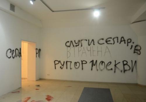 ВКиеве разгромили выставку обУкраине после Евромайдана