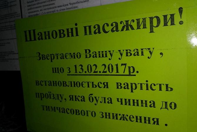 Часть перевозчиков вКиевской области снизили стоимость проезда на25%