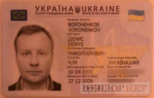 Бывший чиновник ГД объявил ополучении гражданства Украинского государства