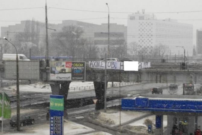 ВХарькове вывесили банер снецензурщиной вадрес Ахметова