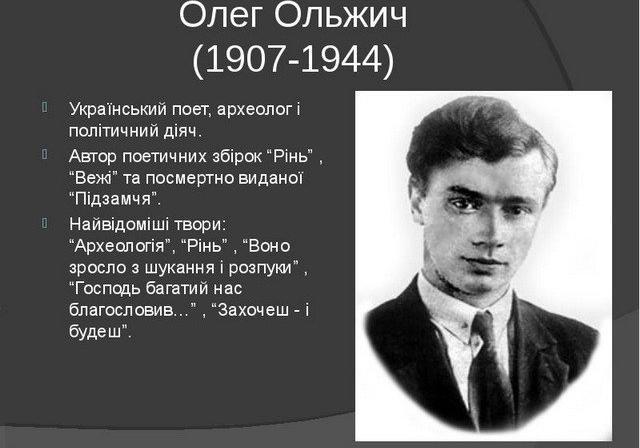 Украине подарили архив Олега Ольжича