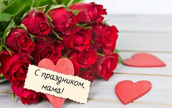 Найти поздравления мама