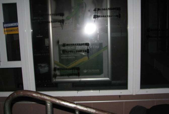 МИД назвал правовым беспределом блокаду русских банков вгосударстве Украина