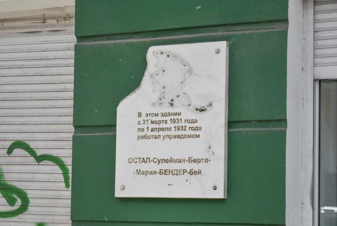 ВОдессе украли бронзовый профиль Остапа Бендера