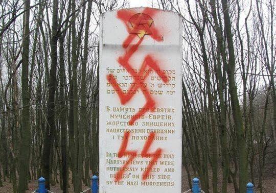 Нацисты осквернили тернопольский мемориал жертв Холокоста 24марта 2017 14:30