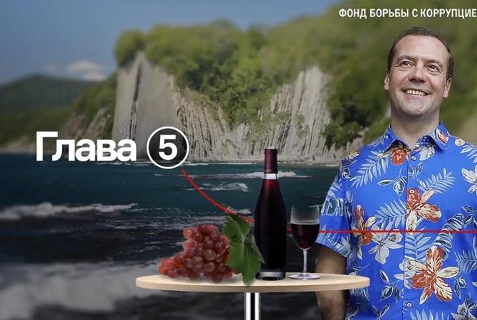 Медведев прокомментировал расследование Навального