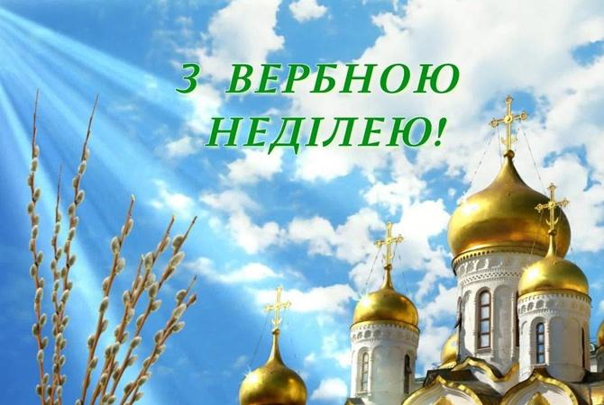 Красиві привітання з Вербною неділею у віршах та прозі - Новости на KP.UA