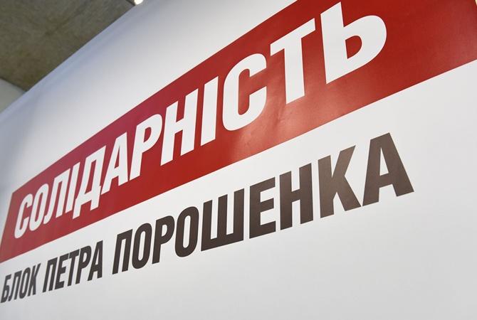 БПП «Солидарность» заявляет обубедительной победе навыборах вобъединенных общинах