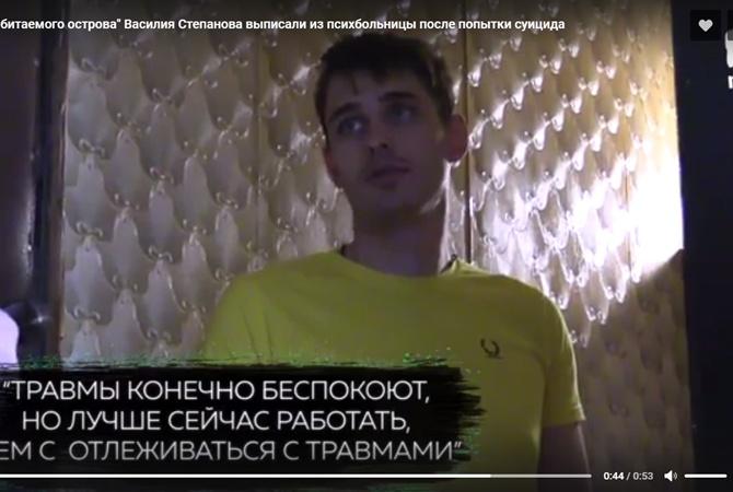 Актёра Степанова выписали изпсихиатрической клиники после попытки суицида