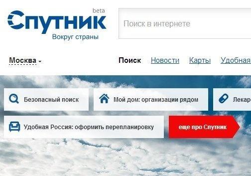 ВРоссии признали крах попытки создать национальный интернет-поисковик