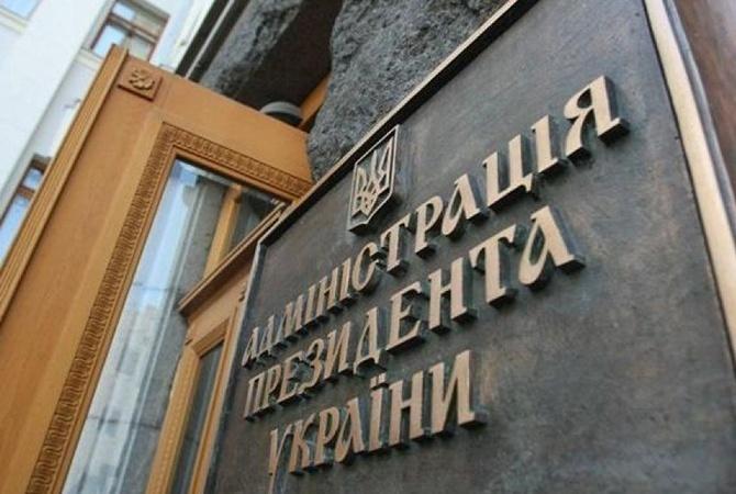ВУкраинском государстве вступил всилу указ, расширяющий санкции против Российской Федерации