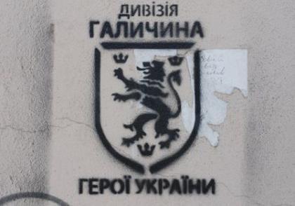 Вятрович: символикаСС «Галичина» неподпадает под закон озапрете пропаганды