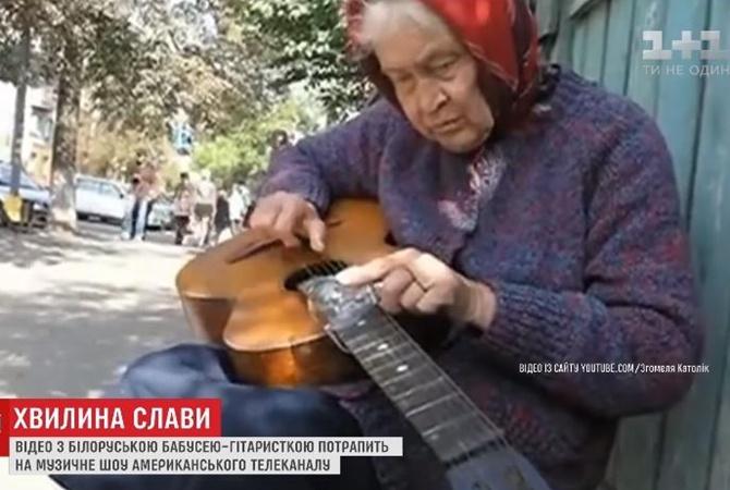 Бабушку, которая играет на дорогах Гомеля лампочкой нагитаре, покажут поMTV