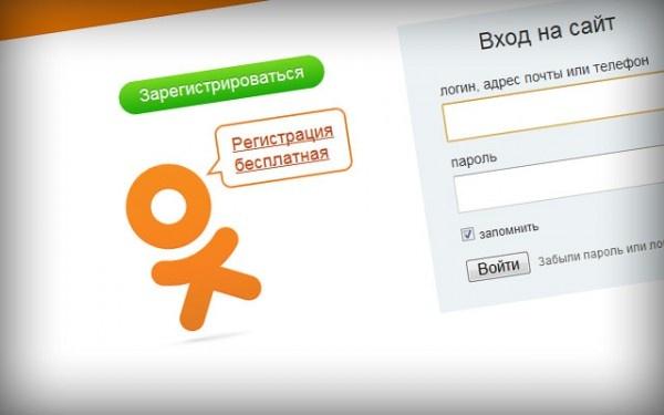Соцсеть «Одноклассники» обошла блокировку вУкраинском государстве