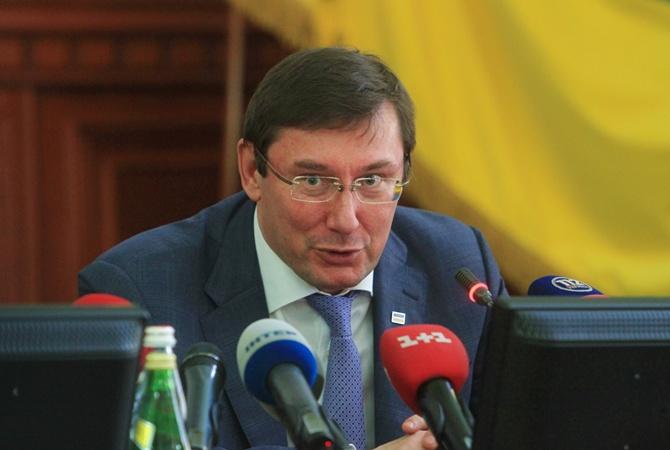 Луценко сократил 3-х подчиненных вобластных прокуратурах