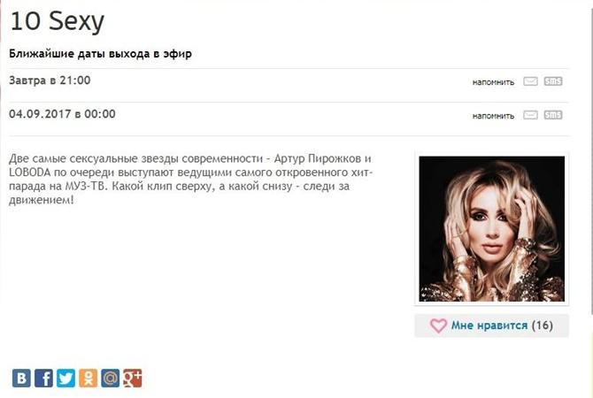 Лобода продалась за«10 Sexy» Российской Федерации