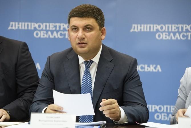 Гройсман обвинил депутатов всаботаже пенсионной реформы