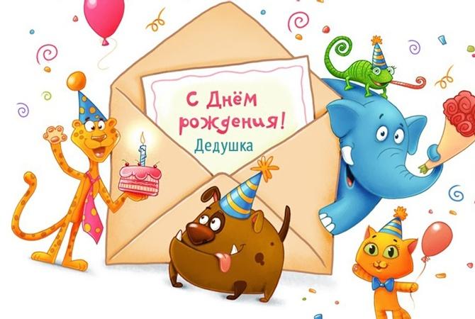 otkritka-pozdravlenie-s-dnem-rozhdeniya-dedushki foto 6