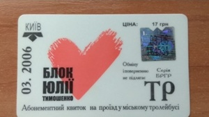 Кандидат на продажу: сколько стоит ручка Порошенко, автограф Зеленского и кукла Тимошенко фото 1