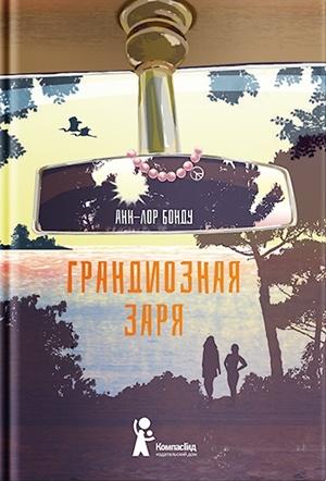Топ-6 книг для подростков об их проблемах и радостях фото 5
