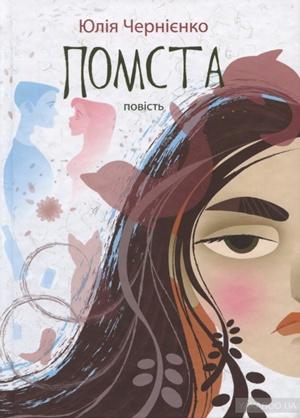 Топ-6 книг для подростков об их проблемах и радостях фото 2
