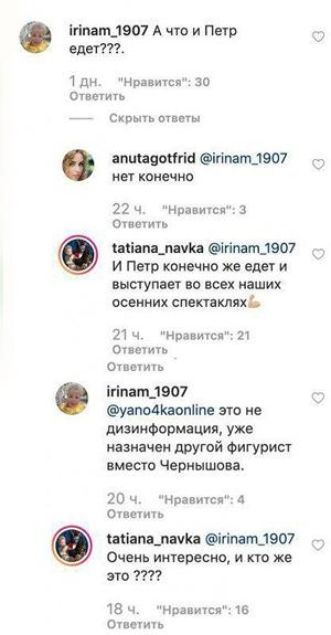 Татьяна Навка заявила, что Петр Чернышев будет выступать в