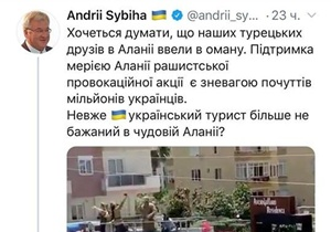 Андрей Сибиха опасается, что из-за песни украинцев больше не пустят на турецкий курорты  Фото: Твиттер