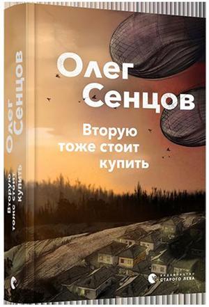 Откровения Дубилета, антиутопия от Сенцова и эротика от Укрзалізниці: что нового почитать фото 5