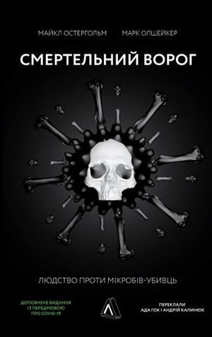 Книга Смертельний ворог