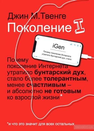 поколение І