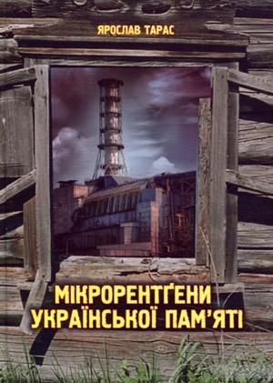Микрорентгены украинской памяти