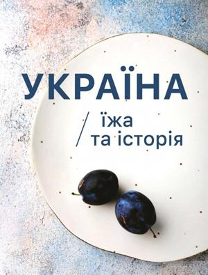 Україна. Їжа та історія
