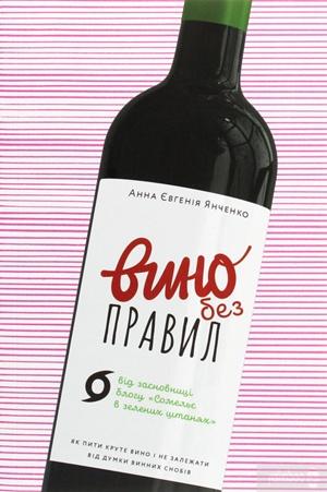 Вино лез правил