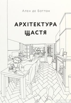 Архітектура щастя. Як облаштувати свій простір