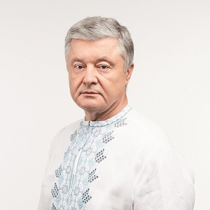 Петр Порошенко