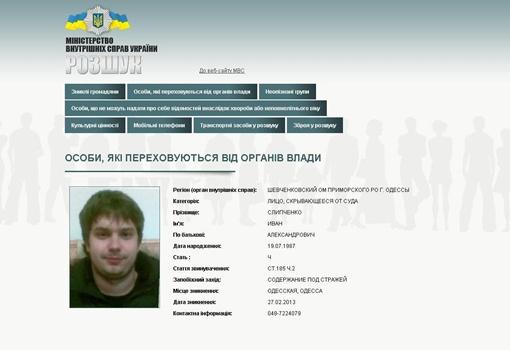Скриншот с официального сайта МВД.