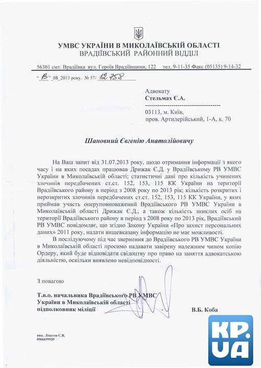 Запрос юриста на получение информации. Документы предсотавлены адвокатом Евгением Стельмахом