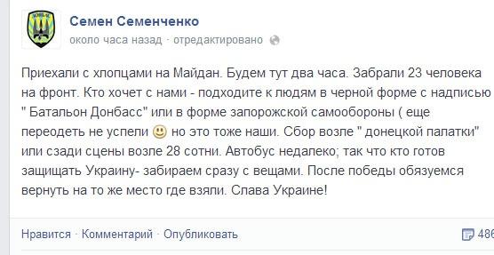 Семенченко набирает на Майдане добровольцев. Фото: скриншот с