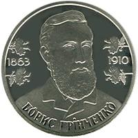 Памятная монета, посвященная Гринченко.