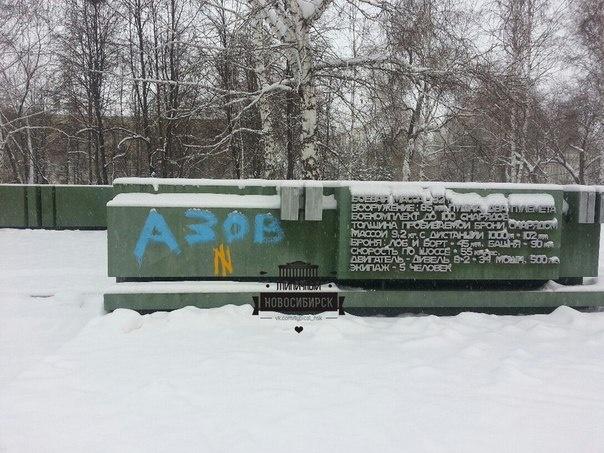 Символика Азова в Новосибирске