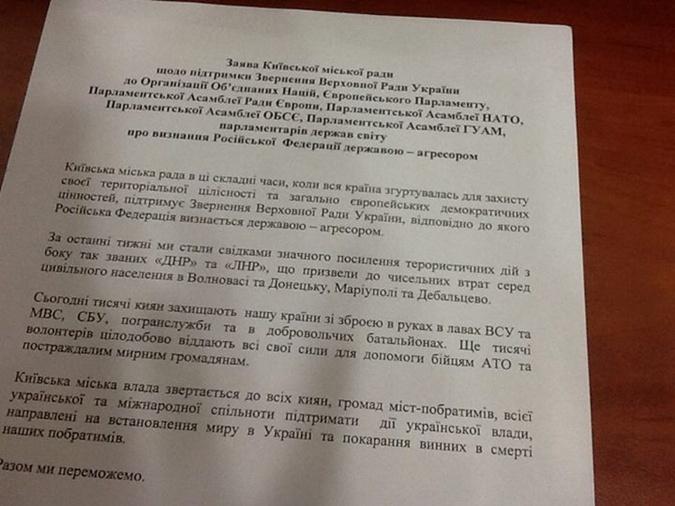 Решение Киевсовета о России - это лишь поддержка заявления Верховной Рады.
