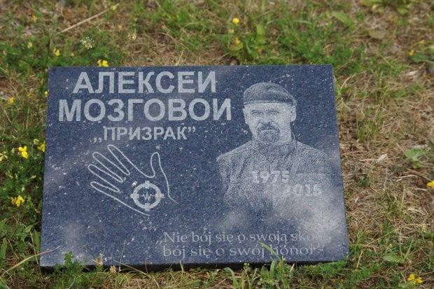 Мемориал Мозговому появился на военном кладбище в маленьком городке Польши.