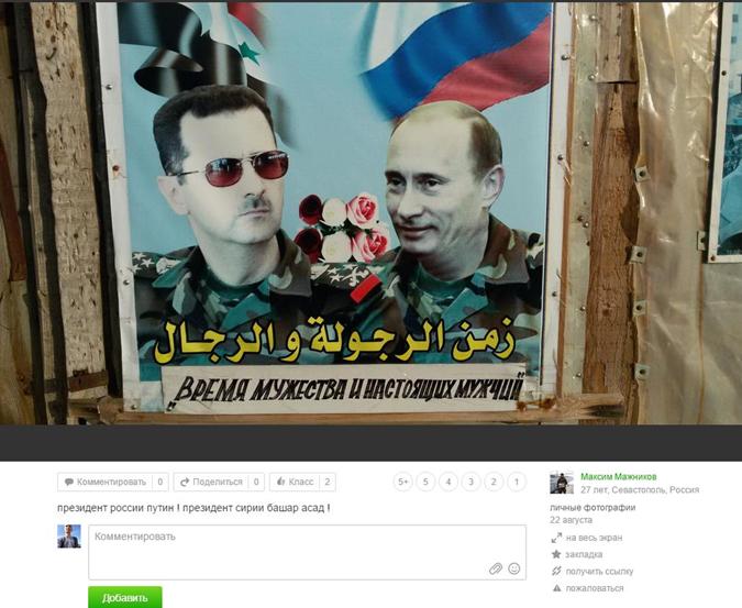 Блоггер Руслан Левиев нашел в соцсетях плакаты с Асадом и Путиным в Сирии.