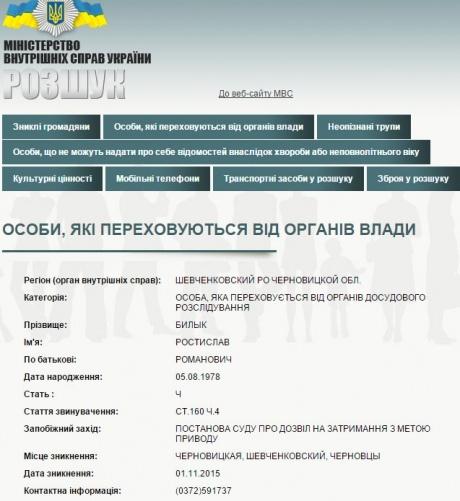 Ранее информация о розыске Билыка появилась на сайте МВД.