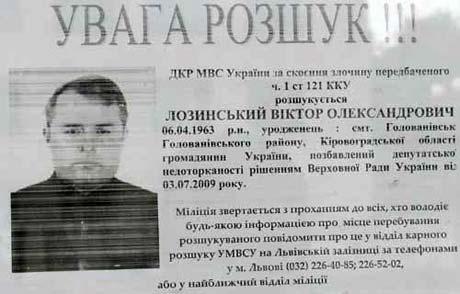 Лозинского объявляли в розыск.